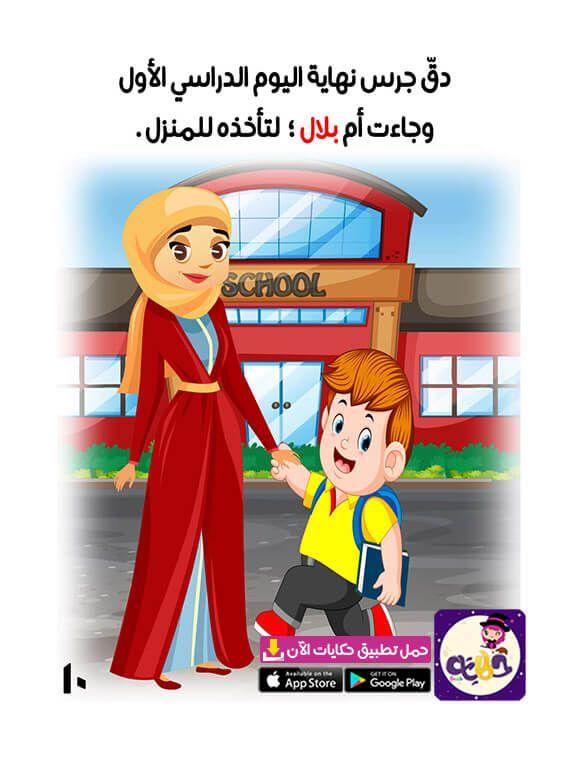 قصة عن العام الدراسي الجديد للأطفال Toddler Learning Activities Learning Activities Toddler Learning
