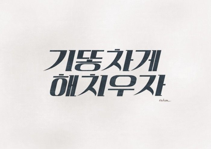 기똥차게 해치우자 - Notefolio.net / korean / typography / korean typography