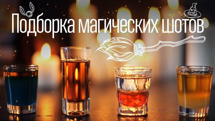 Подборка магических шотов [Cheers! | Напитки] Магические шоты прямиком из Хогвартса для тех, кому 18 и больше! Если вы хотите сегодня вечером стать могущественным волшебником, то обязательно приготовьте парочку таких шотов! #magic_shot#short_drink#recipe#alco#drink
