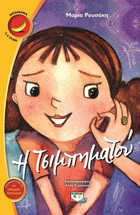 Η Τσιμπηματού   #books #children