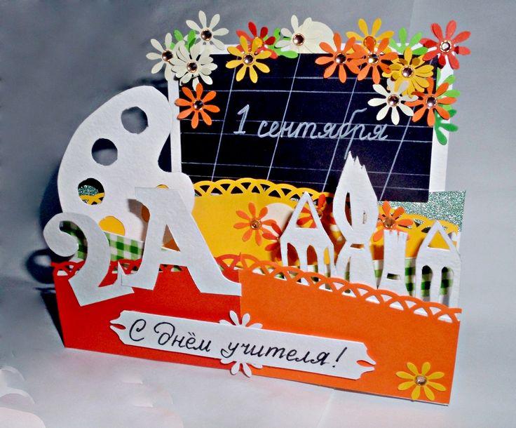 Рождеством поздравление, самодельная открытка на 1 сентября учителю