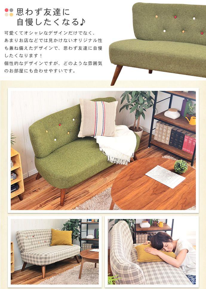 コンパクトなサイズの北欧風かわいい2人掛けソファ/色・タイプ:ベージュ&グリーン|2人掛けソファー|家具・インテリア通販 家具350