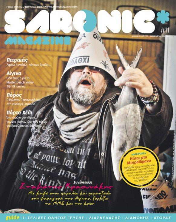 Saronic_cover2