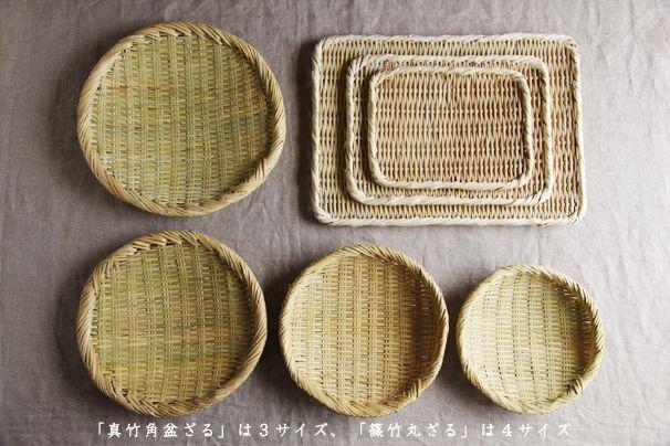 竹ざる 松野屋 | 日本の手仕事・暮らしの道具店 | cotogoto コトゴト