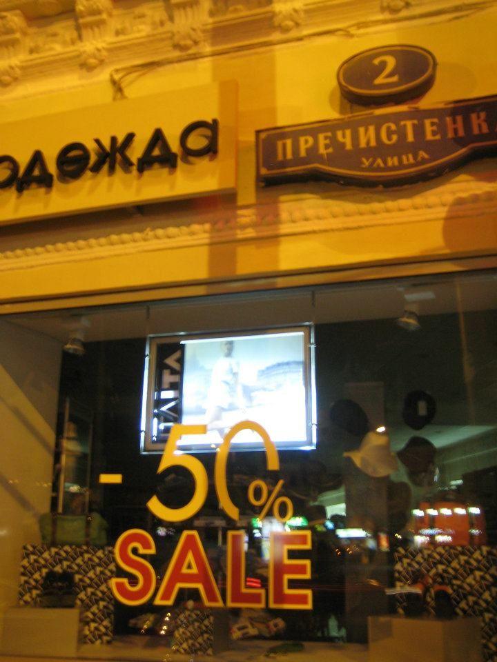 My favorite shoe store