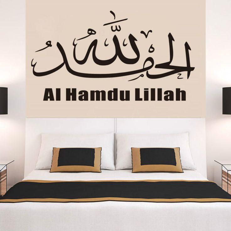 1 шт. al-hamdu-lillah1 Исламская Каллиграфия стикер стены украшения дома