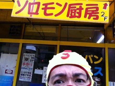 熊本県ソロモン厨房