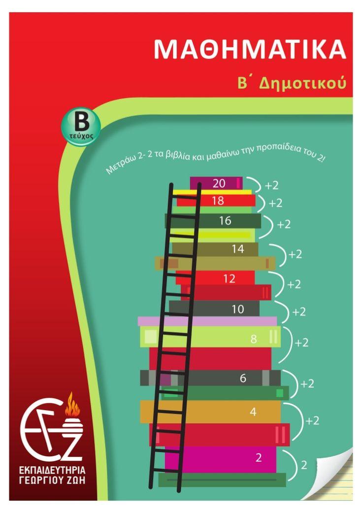 Εσωτερικές εκδόσεις των Εκπαιδευτηρίων Γ.Ζώη για τα Μαθηματικά β΄ δημοτικού