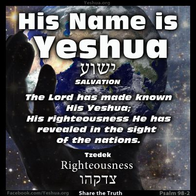 Yeshua Meaning In Hebrew