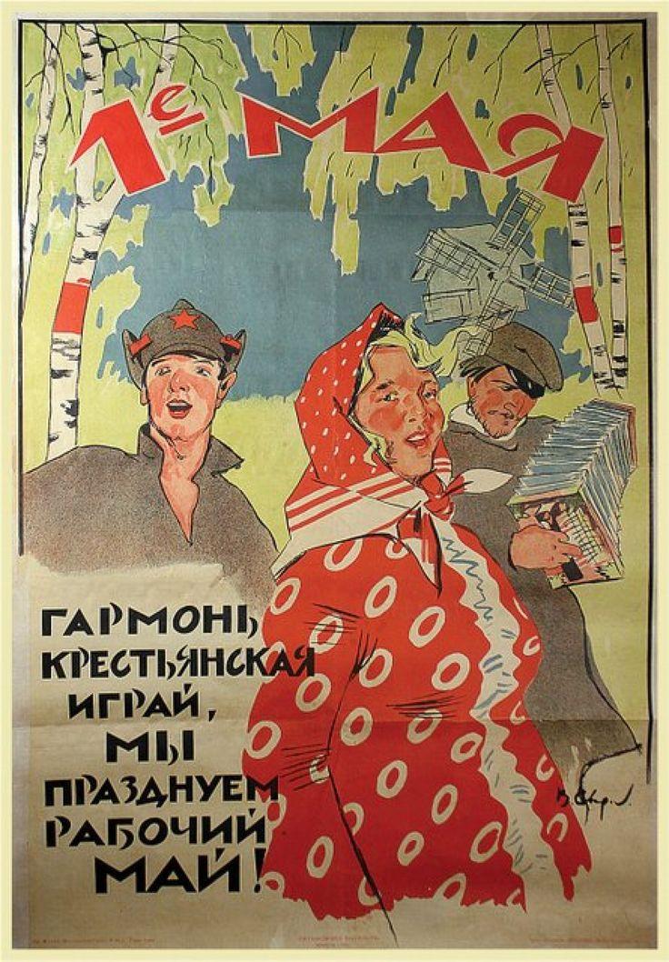 1-е мая. Гармонь крестьянская играй, мы празднуем рабочий май! Сварог В.С. (1925). 5 000 Л.: Государственное Издательство. Литография многоцветная 106 x 70.5