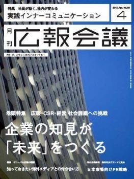 月刊広報会議 2012年4月号 | 宣伝会議オンライン