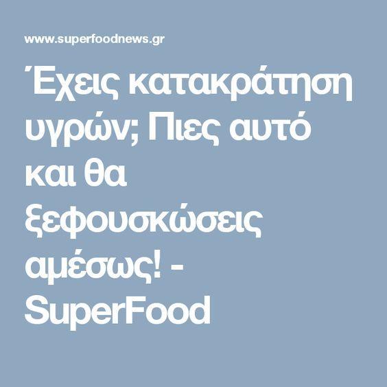 Έχεις κατακράτηση υγρών; Πιες αυτό και θα ξεφουσκώσεις αμέσως! - SuperFood
