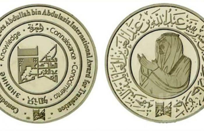 إعلان أسماء الفائزين بجائزة الملك عبدالله بن عبدالعزيز العالمية للترجمة Personalized Items