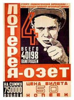 """OZET lottery No. 4. OZET - Russian acronym for """"All-Union Association for the Agricultural Settlement of Jewish Toilers on the Land in the USSR"""" (YIVO translation) AKA """"Society for Settling Working Jews on the Land"""" OZET (1925-1938). A Soviet organization to help poor Russian Jews by resettling them from the pre-1917 Pale of Settlement to agricultural cooperatives in Ukraine, Crimea and Birobidzhan. At its height in the 1930s, OZET membership had reached 300,000 members."""