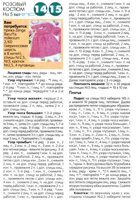 Платье для девочки 5 лет - Для девочек - Каталог файлов - Вязание для детей