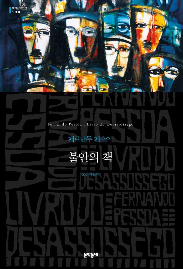 불안의 책 / 페르난두 페소아 Livro do Desassossego / Fernando Pessoa  book design, cover design