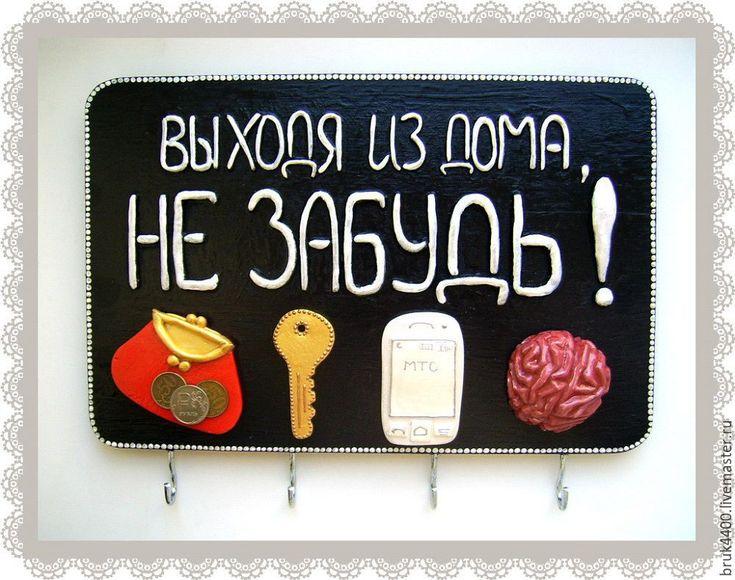 """Купить Ключница """"Выходя из дома, НЕ ЗАБУДЬ!"""" - комбинированный, ключница, вешалка, для ключей, юмор, позитив"""