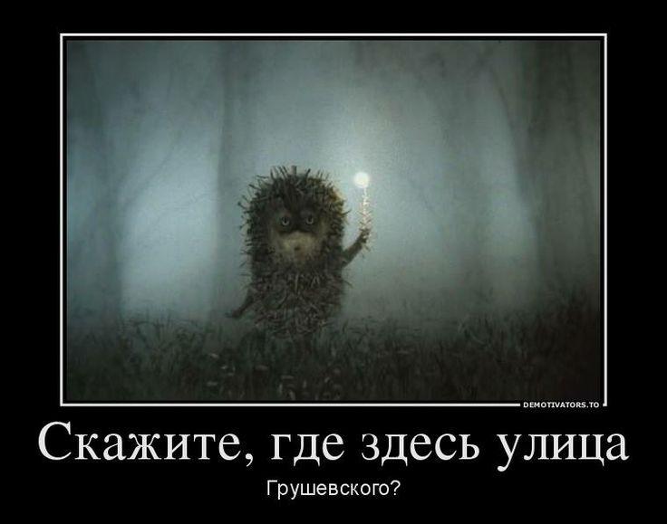 Де Грушевського?