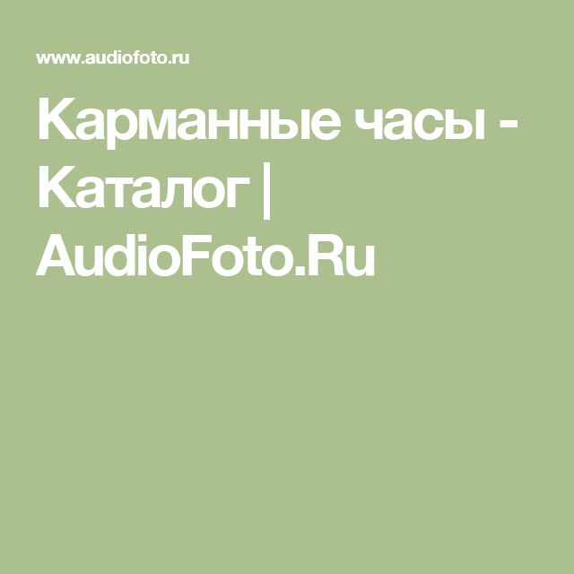 Карманные часы - Каталог  | AudioFoto.Ru