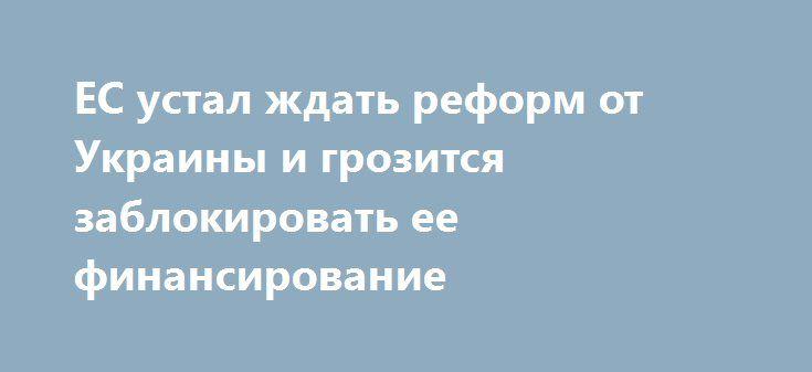 ЕС устал ждать реформ от Украины и грозится заблокировать ее финансирование http://rusdozor.ru/2016/05/20/es-ustal-zhdat-reform-ot-ukrainy-i-grozitsya-zablokirovat-ee-finansirovanie/  В Европарламенте заявили о намерении заблокировать макрофинансовую помощь Евросоюза Украине. Об этом заявила председатель миссии Европарламента по бюджетному контролю Инге Гресслэ.По ее словам, украинские власти неспособны обеспечить осуществление реформ, поэтому к ним есть ряд серьезных вопросов. Гресслэ…