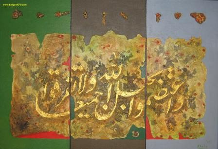KALIGRAFI KANVAS | kaligrafi79