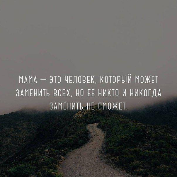 Pro Mamu Kartinki S Nadpisyami So Smyslom 34 Foto Naslazhdajtes Yumorom Words Beautiful Words Quotes
