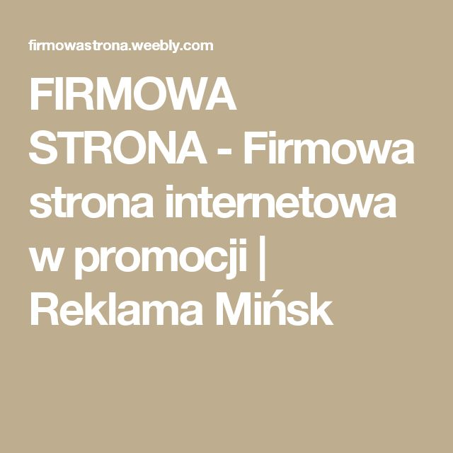 FIRMOWA STRONA - Firmowa strona internetowa w promocji | Reklama Mińsk