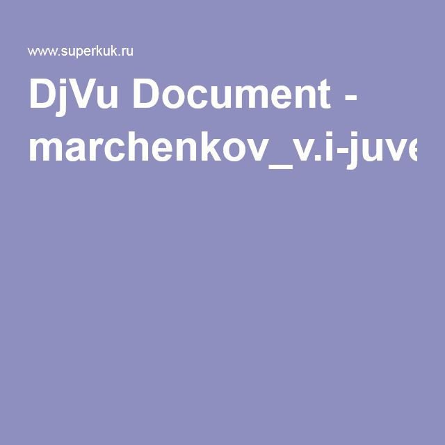 DjVu Document - marchenkov_v.i-juvelirnoe_delo_pdf.pdf