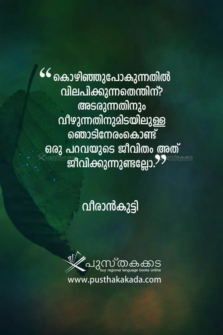 Pin by Praveena on Malayalam quotes Literature quotes