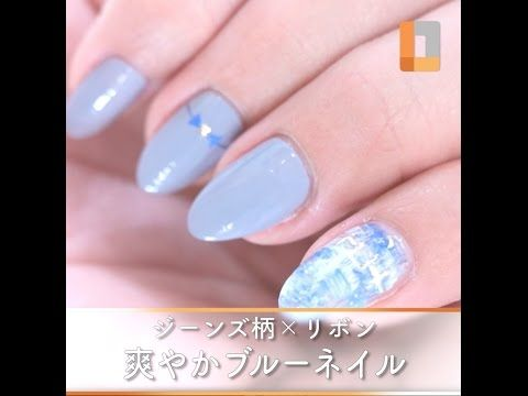 ジーンズ柄×リボン♡爽やかブルーネイル - YouTube