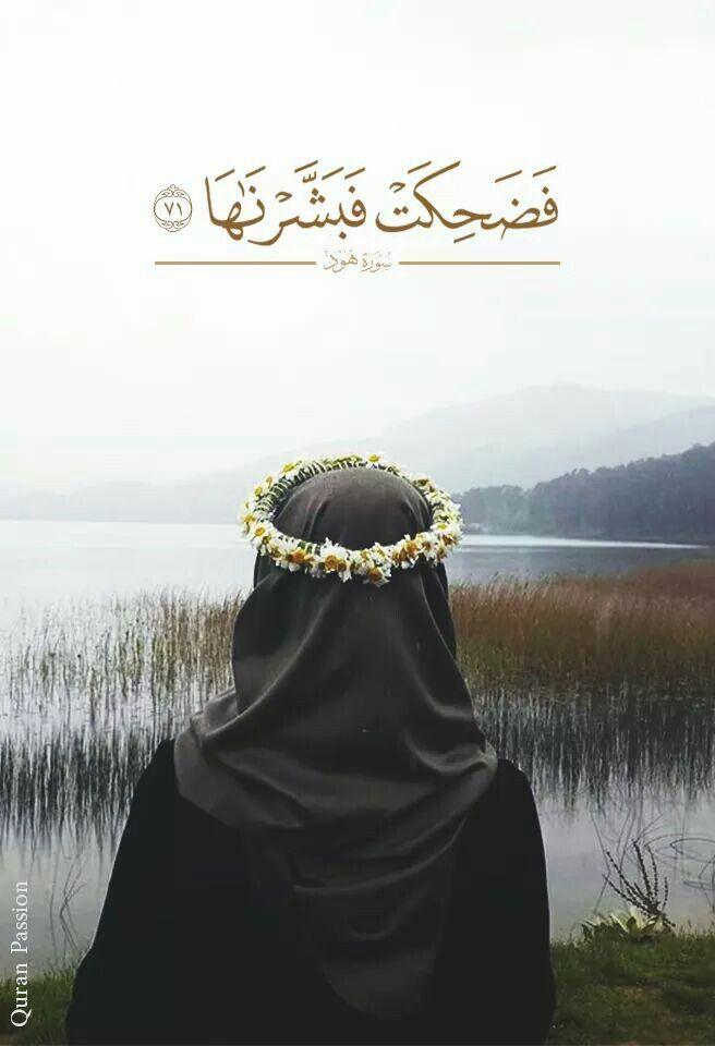 آللهم بش رنا بك ل دعوة تسك ن ق لوبنآ بفضلك يا الله العشر الاوائل من ذي الحجة Quran Quotes Love Beautiful Quran Quotes Quran Quotes