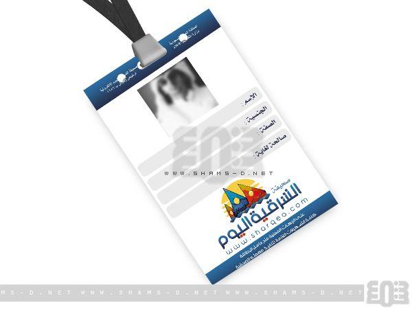 تصميم بطاقة تعريف بصحفي | مطبوعات اعلانية وتجارية | Design ...