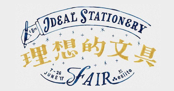 """台湾の誠品書店で開催される過去最大級の文房具フェア「Ideal Stationary Fair by eslite """"理想的文具""""」にpencoとして参加します。 会場には、100種類の日欧メーカーの新商品をはじめ、10 […]"""