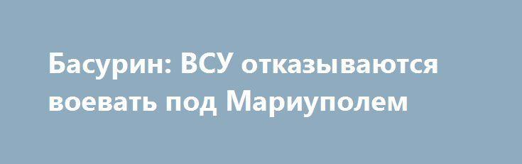 Басурин: ВСУ отказываются воевать под Мариуполем https://apral.ru/2017/07/08/basurin-vsu-otkazyvayutsya-voevat-pod-mariupolem.html  Украинские военнослужащие из 59-й бригады ВСУ уничтожают боеприпасы, расстреливая их в воздух и закапывая в землю, показывая нежелание воевать [...]