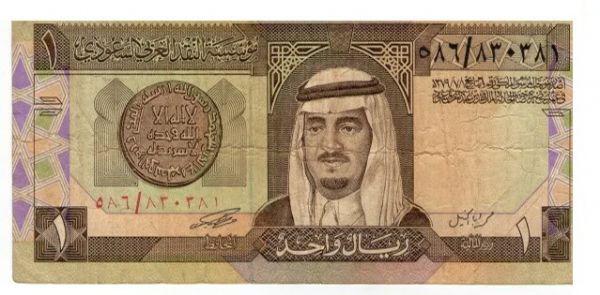 Souq ريال واحد سعودي 1379 هجرية Egypt White Friday Old Paper Paper Money