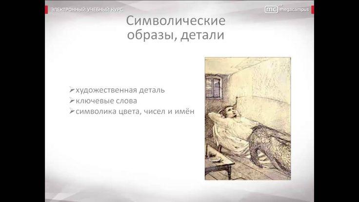 """Фёдор Достоевский.""""Преступление и наказание"""". Художественное своеобраз..."""
