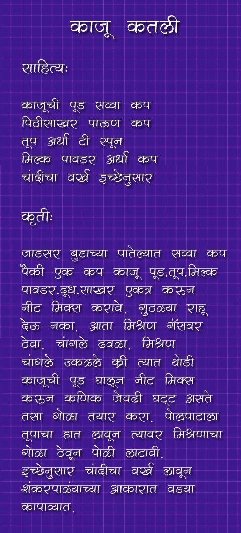 Kaji Katli #marathi #recipe