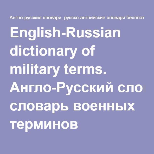 English-Russian dictionary of military terms. Англо-Русский словарь военных терминов