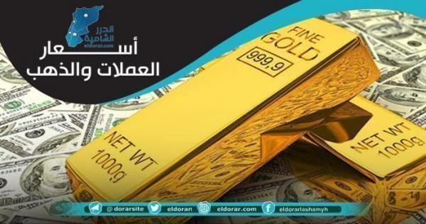 انخفاض في أسعار صرف الليرة السورية أمام الدولار والعملات الأجنبية Islam Quran