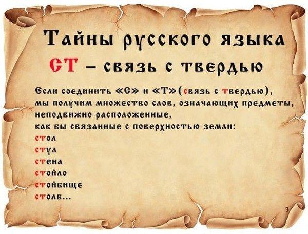 41.Тайны Русского Языка - Простой Ключ