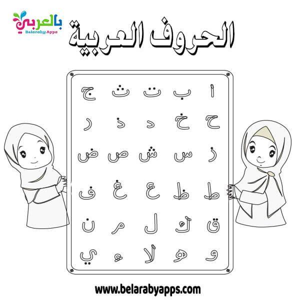 Pin On Arabic Language Day