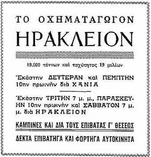 ΟΧΗΜΑΤΑΓΩΓΟΝ ΗΡΑΚΛΕΙΟΝ