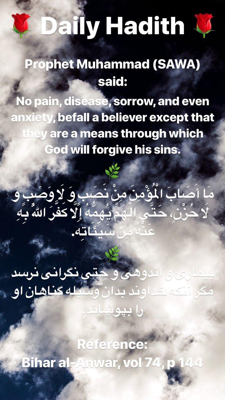 Daily Hadith #Hadith #DailyHadith #hadīthoftheday #Islam