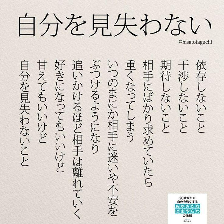 いいね!5,322件、コメント56件 ― yumekanauさん(@yumekanau2)のInstagramアカウント: 「自分を見失わない。 . . . #自分を見失わない #恋愛#依存 #干渉#期待#思い #20代#甘える#ポエム #日本語勉強#恋」