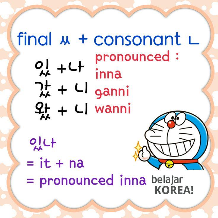 발음 (pronounciation) : ㅆ+ㄴ=[ㄴ]