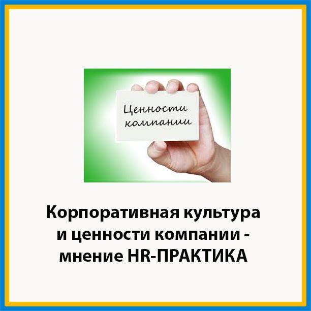 Корпоративная культура: миссия и ценности компании. http://hr-praktika.ru/blog/case/korporativnaya-kultura-missiya-i-tsennosti/