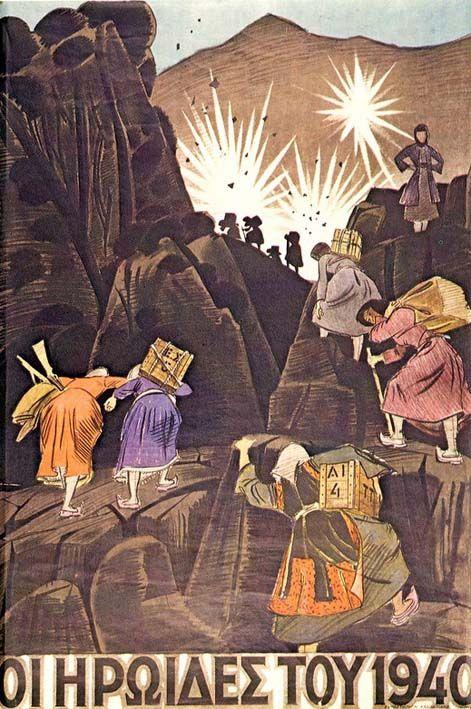 Εξειδανικευμένη σύνθεση του Γ. Γραμματόπουλου για τις γυναίκες της Πίνδου, που μετέφεραν πολεμοφόδια στην πρώτη γραμμή του μετώπου.