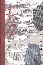 [뉴욕 3부작] 폴 오스터 지음 | 황보석 옮김 | 열린책들 | 2003-03-30 | 원제 The New York Trilogy (1985년)