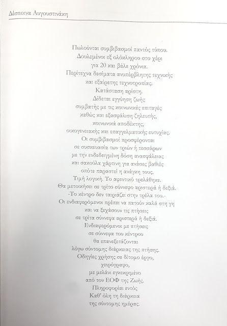 Ελλύχνιον: Ελληνίδες Ποιήτριες - Δέσποινα Αυγουστινάκη