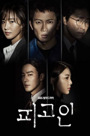 Defendant (2017)...Watching now ever Monday and Tuesday....So good so sad...